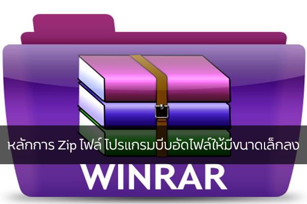 หลักการ Zip ไฟล์ โปรแกรมบีบอัดไฟล์ให้มีขนาดเล็กลง วงการไอที โปรแกรมใหม่ แนะนำแอพ Zipไฟล์