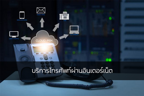 บริการโทรศัพท์ผ่านอินเตอร์เน็ต วงการไอที โปรแกรมใหม่ แนะนำแอพ การโทรศัพท์ผ่านอินเตอร์เน็ต