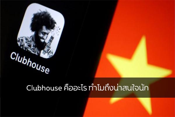 Clubhouse คืออะไร ทำไมถึงน่าสนใจนัก วงการไอที โปรแกรมใหม่ แนะนำแอพ Clubhouse