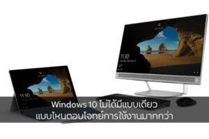 Windows 10 ไม่ได้มีแบบเดียว แบบไหนตอบโจทย์การใช้งานมากกว่า