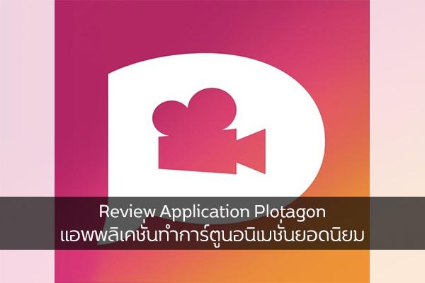 Review Application Plotagon แอพพลิเคชั่นทำการ์ตูนอนิเมชั่นยอดนิยม อยู่คุณควรดาวน์โหลด วงการไอที โปรแกรมใหม่ แนะนำแอพ Plotagon