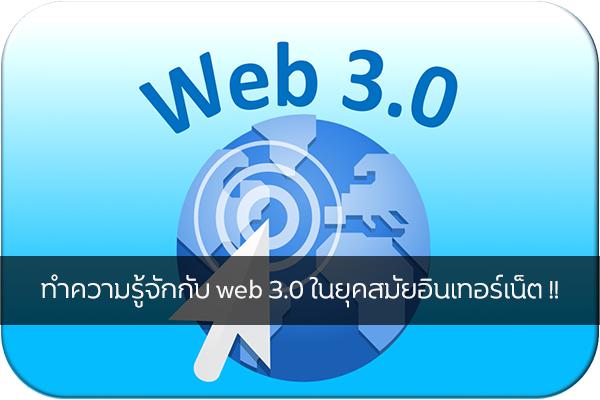 ทำความรู้จักกับ web 3.0 ในยุคสมัยอินเทอร์เน็ต !! วงการไอที โปรแกรมใหม่ แนะนำแอพ Web3.0