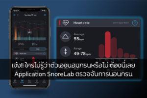 เจ๋ง!! ใครไม่รู้ว่าตัวเองนอนกรนหรือไม่ ต้องนี่เลย Application SnoreLab ตรวจจับการนอนกรน