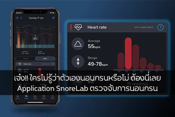 เจ๋ง!! ใครไม่รู้ว่าตัวเองนอนกรนหรือไม่ ต้องนี่เลย Application SnoreLab ตรวจจับการนอนกรน วงการไอที โปรแกรมใหม่ แนะนำแอพ SnoreLab
