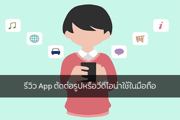 รีวิว App ตัดต่อรูปหรือวีดีโอน่าใช้ในมือถือ วงการไอที โปรแกรมใหม่ แนะนำแอพ Applicationตัดต่อรูป