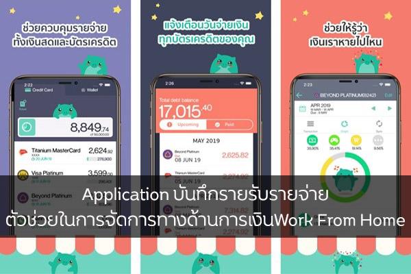 Application บันทึกรายรับรายจ่าย ตัวช่วยในการจัดการทางด้านการเงิน วงการไอที โปรแกรมใหม่ แนะนำแอพ แอพบันทึกรายรับรายจ่าย