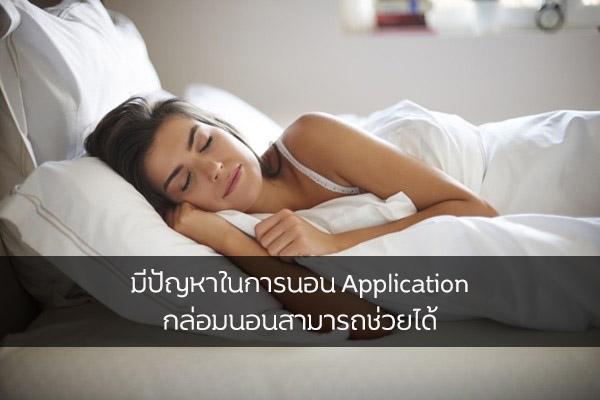 มีปัญหาในการนอน Application กล่อมนอนสามารถช่วยได้ วงการไอที โปรแกรมใหม่ แนะนำแอพ แอพกล่อมนอน