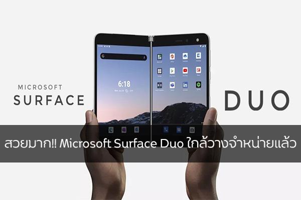 สวยมาก!! Microsoft Surface Duo ใกล้วางจำหน่ายแล้ว วงการไอที โปรแกรมใหม่ แนะนำแอพ แนะนำGADGET MicrosoftSurfaceDuo