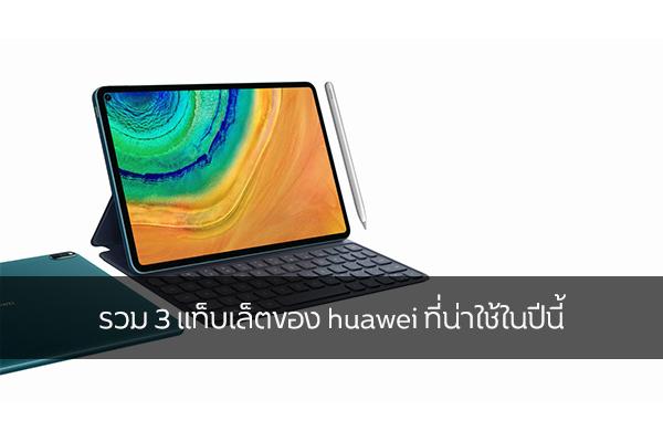 รวม 3 แท็บเล็ตของ Huawei ที่น่าใช้ในปีนี้ วงการไอที โปรแกรมใหม่ แนะนำแอพ แนะนำGADGET แท็บเล็ตHuawei