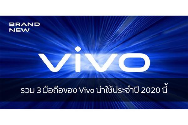 รวม 3 มือถือของ Vivo น่าใช้ประจำปี 2020 นี้ วงการไอที โปรแกรมใหม่ แนะนำแอพ แนะนำGADGET มือถือVivo2020