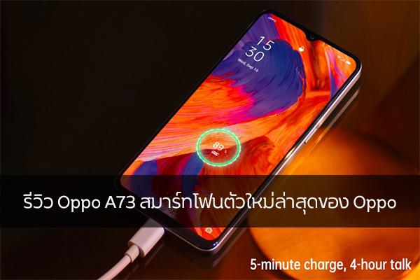 รีวิว Oppo A73 สมาร์ทโฟนตัวใหม่ล่าสุดของ Oppo วงการไอที โปรแกรมใหม่ แนะนำแอพ แนะนำGADGET OppoA73