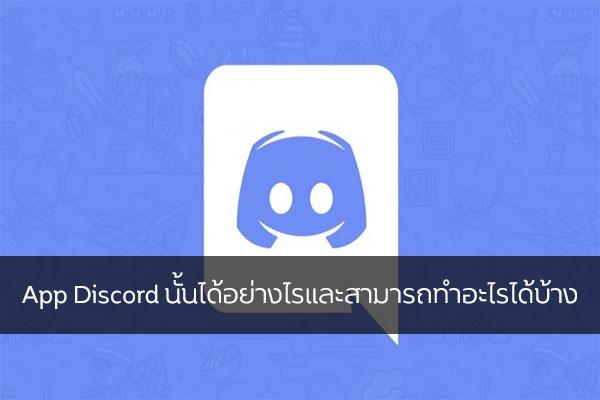 App Discord นั้นได้อย่างไรและสามารถทำอะไรได้บ้าง วงการไอที โปรแกรมใหม่ แนะนำแอพ Discord