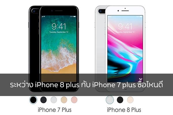 ระหว่าง iPhone 8 plus กับ iPhone 7 plus ซื้อไหนดี วงการไอที โปรแกรมใหม่ แนะนำแอพ แนะนำGADGET รีวิวiPhone