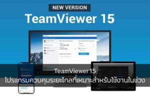 TeamViewer 15 โปรแกรมควบคุมระยะไกลที่เหมาะสำหรับใช้งานในช่วง Work From Home
