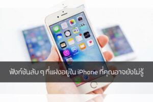ฟังก์ชันลับ ๆ ที่แฝงอยู่ใน iPhone ที่คุณอาจยังไม่รู้