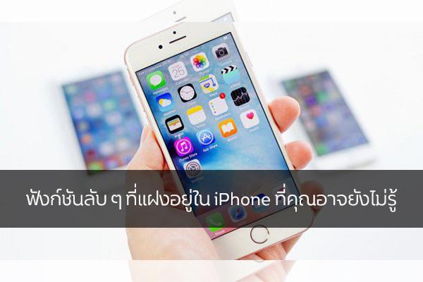 ฟังก์ชันลับ ๆ ที่แฝงอยู่ใน iPhone ที่คุณอาจยังไม่รู้ วงการไอที โปรแกรมใหม่ แนะนำแอพ รีวิวโทรศัพท์ ฟังก์ชันลับในiPhone