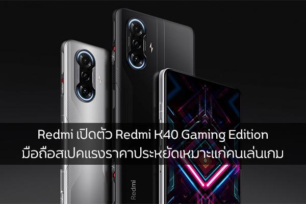 Redmi เปิดตัว Redmi K40 Gaming Edition มือถือสเปคแรงราคาประหยัดเหมาะแก่คนเล่นเกม วงการไอที โปรแกรมใหม่ แนะนำแอพ รีวิวโทรศัพท์ Redmi RedmiK40GamingEdition