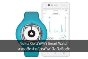 Nokia Go นาฬิกา Smart Watch จากอดีตค่ายโทรศัพท์มือถือชื่อดัง