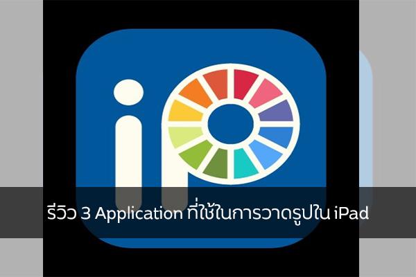 รีวิว 3 Application ที่ใช้ในการวาดรูปใน iPad วงการไอที โปรแกรมใหม่ แนะนำแอพ แอพวาดรูปในiPad