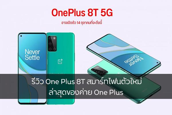 รีวิว One Plus 8T สมาร์ทโฟนตัวใหม่ล่าสุดของค่าย One Plus วงการไอที โปรแกรมใหม่ แนะนำแอพ รีวิวโทรศัพท์ OnePlus8T