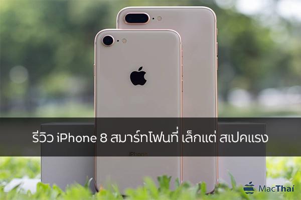 รีวิว iPhone 8 สมาร์ทโฟนที่ เล็กเเต่ สเปคเเรง วงการไอที โปรแกรมใหม่ แนะนำแอพ รีวิวโทรศัพท์ iPhone8