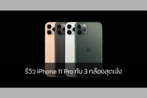 รีวิว iPhone 11 Pro กับ 3 กล้องสุดเจ๋ง