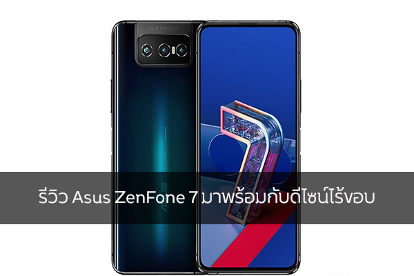 รีวิว Asus ZenFone 7 มาพร้อมกับดีไซน์ไร้ขอบ วงการไอที โปรแกรมใหม่ แนะนำแอพ รีวิวโทรศัพท์ AsusZenFone7
