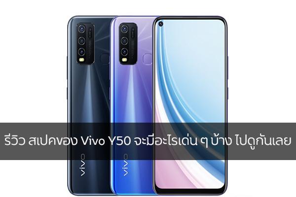 รีวิว สเปคของ Vivo Y50 จะมีอะไรเด่น ๆ บ้าง ไปดูกันเลย วงการไอที โปรแกรมใหม่ แนะนำแอพ รีวิวโทรศัพท์ VivoY50 Vivo
