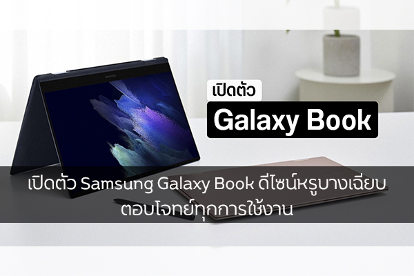 เปิดตัว Samsung Galaxy Book ดีไซน์หรูบางเฉียบ ตอบโจทย์ทุกการใช้งาน วงการไอที โปรแกรมใหม่ แนะนำแอพ รีวิวโทรศัพท์ SamsungGalaxyBook