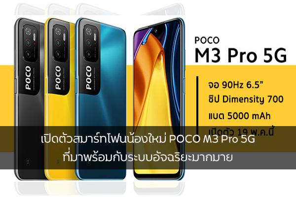 เปิดตัวสมาร์ทโฟนน้องใหม่ POCO M3 Pro 5G ที่มาพร้อมกับระบบอัจฉริยะมากมาย วงการไอที โปรแกรมใหม่ แนะนำแอพ รีวิวโทรศัพท์ Xiaomi POCOM3Pro5G
