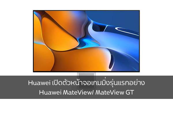 Huawei เปิดตัวหน้าจอเกมมิ่งรุ่นแรกอย่าง Huawei MateView/ MateView GT สเปคสูงฟังก์ชันครบในราคาย่อมเยาว์ วงการไอที โปรแกรมใหม่ แนะนำแอพ รีวิวโทรศัพท์ Huawei HuaweiMateView
