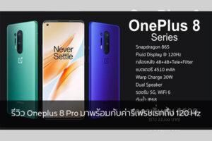 รีวิว Oneplus 8 Pro มาพร้อมกับค่ารีเฟรชเรทถึง 120 Hz วงการไอที โปรแกรมใหม่ แนะนำแอพ รีวิวโทรศัพท์ Oneplus8Pro