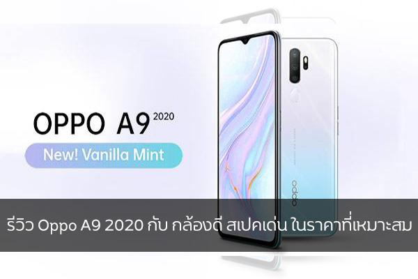 รีวิว Oppo A9 2020 กับ กล้องดี สเปคเด่น ในราคาที่เหมาะสม วงการไอที โปรแกรมใหม่ แนะนำแอพ รีวิวโทรศัพท์ OppoA92020
