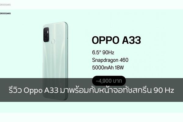 รีวิว Oppo A33 มาพร้อมกับหน้าจอทัชสกรีน 90 Hz วงการไอที โปรแกรมใหม่ แนะนำแอพ รีวิวโทรศัพท์ OppoA33