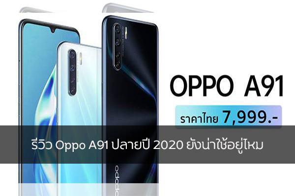 รีวิว Oppo A91 ปลายปี 2020 ยังน่าใช้อยู่ไหม วงการไอที โปรแกรมใหม่ แนะนำแอพ รีวิวโทรศัพท์ OppoA91