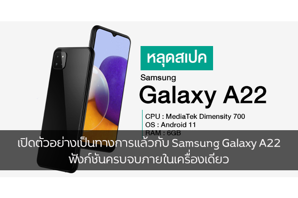 เปิดตัวอย่างเป็นทางการแล้วกับ Samsung Galaxy A22 ฟังก์ชันครบจบภายในเครื่องเดียว วงการไอที โปรแกรมใหม่ แนะนำแอพ รีวิวโทรศัพท์ SamsungGalaxyA22