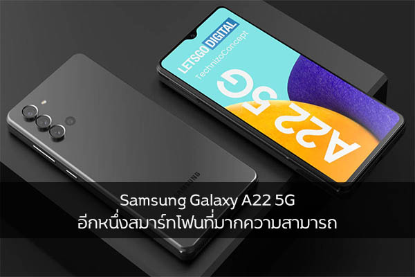 Samsung Galaxy A22 5G อีกหนึ่งสมาร์ทโฟนที่มากความสามารถ วงการไอที โปรแกรมใหม่ แนะนำแอพ รีวิวโทรศัพท์ SamsungGalaxyA225G