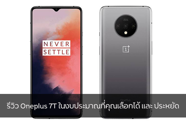 รีวิว Oneplus 7T ในงบประมาณที่คุณเลือกได้ เเละ ประหยัด วงการไอที โปรแกรมใหม่ แนะนำแอพ รีวิวโทรศัพท์ Oneplus7T