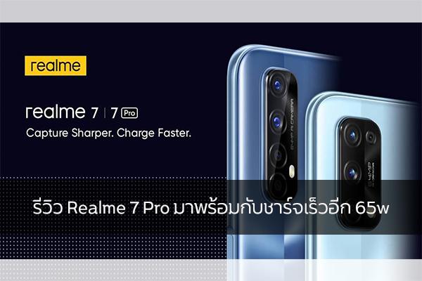 รีวิว Realme 7 Pro มาพร้อมกับชาร์จเร็วอีก 65w วงการไอที โปรแกรมใหม่ แนะนำแอพ รีวิวโทรศัพท์ Realme Realme7Pro