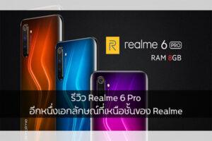 รีวิว Realme 6 Pro อีกหนึ่งเอกลักษณ์ที่เหนือชั้นของ Realme