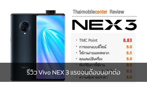 รีวิว Vivo NEX 3 แรงจนต้องบอกต่อ วงการไอทีโปรแกรมใหม่ แนะนำแอพ รีวิวโทรศัพท์ VivoNEX3