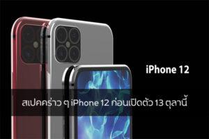 สเปคคร่าว ๆ iPhone 12 ก่อนเปิดตัว 13 ตุลานี้