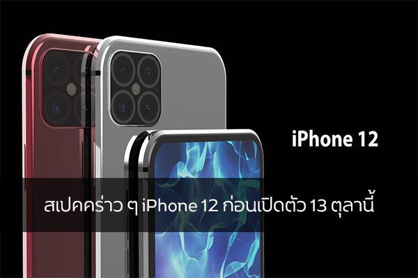 สเปคคร่าว ๆ iPhone 12 ก่อนเปิดตัว 13 ตุลานี้ วงการไอทีโปรแกรมใหม่ แนะนำแอพ รีวิวโทรศัพท์ iPhone12