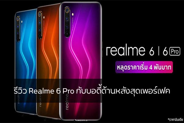 รีวิว Realme 6 Pro กับบอดี้ด้านหลังสุดเพอร์เฟค วงการไอที โปรแกรมใหม่ แนะนำแอพ รีวิวโทรศัพท์ Realme Realme6Pro