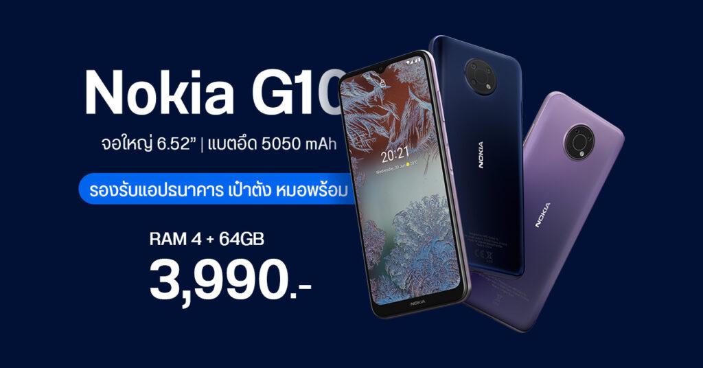 กลับมาอีกครั้งกับโทรศัพท์มือถือรุ่นในตำนานอย่าง Nokia G10 สุดคุ้มตามสไตล์ Nokia วงการไอทีโปรแกรมใหม่ แนะนำแอพ Nokia NokiaG10