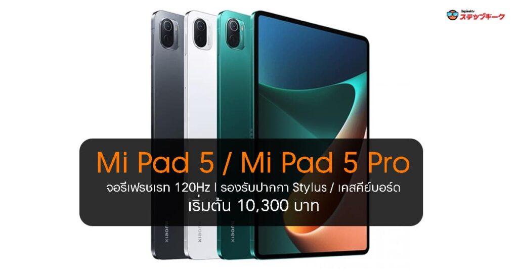 Xiaomi ได้ทำการเปิดตัวโทรศัพท์มือถือรุ่นใหม่อย่าง Xiaomi mi Pad 5 และ Xiaomi mi Pad 5 Pro วงการไอทีโปรแกรมใหม่ แนะนำแอพ Xiaomi miPad5