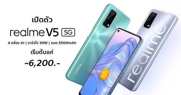 รีวิว Realme V5 เปิดตัวมาในราคาที่จับต้องได้ วงการไอทีโปรแกรมใหม่ แนะนำแอพ รีวิวโทรศัพท์ Realme RealmeV5