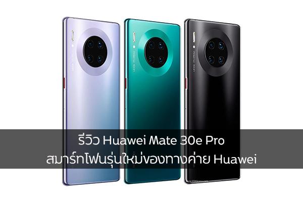 รีวิว Huawei Mate 30e Pro สมาร์ทโฟนรุ่นใหม่ของทางค่าย Huawei วงการไอทีโปรแกรมใหม่ แนะนำแอพ รีวิวโทรศัพท์ Huawei HuaweiMate30ePro