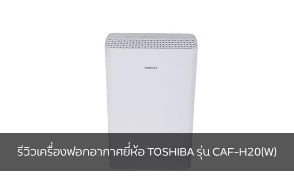 รีวิวเครื่องฟอกอากาศยี่ห้อ TOSHIBA รุ่น CAF-H20(W) วงการไอทีโปรแกรมใหม่ แนะนำแอพ รีวิวเครื่องฟอกอากาศ TOSHIBAรุ่นCAF-H20(W)