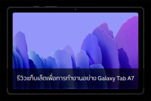 รีวิวแท็บเล็ตเพื่อการทำงานอย่าง Galaxy Tab A7 วงการไอทีโปรแกรมใหม่ แนะนำแอพ รีวิวGalaxyTabA7